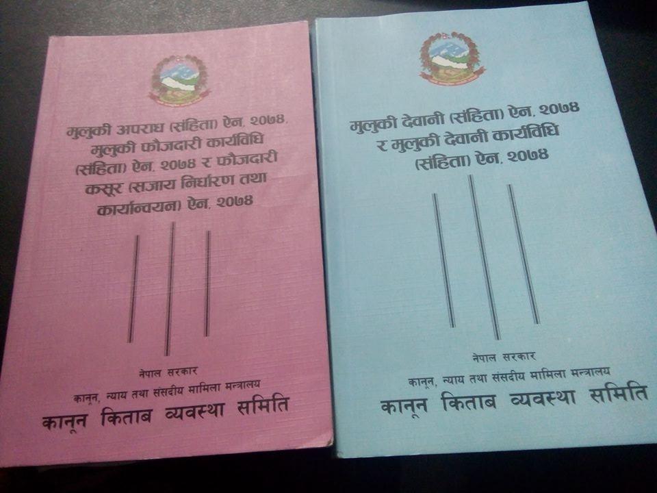 New Divorce Law in Nepal